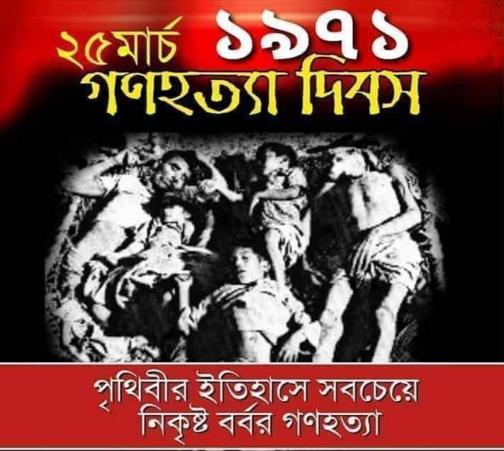 ২৫ মার্চের কালো রাত, বিশ্ব ইতিহাসের নৃশংসতম গণহত্যা