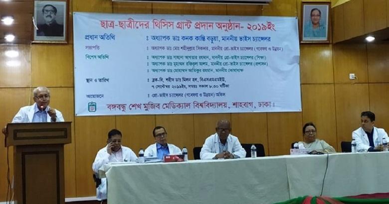 চিকিৎসা গবেষণায় বিএসএমএমইউ'র নতুন দিগন্ত:গবেষণায় অনুদান পেলেন ২৬৩ শিক্ষার্থী