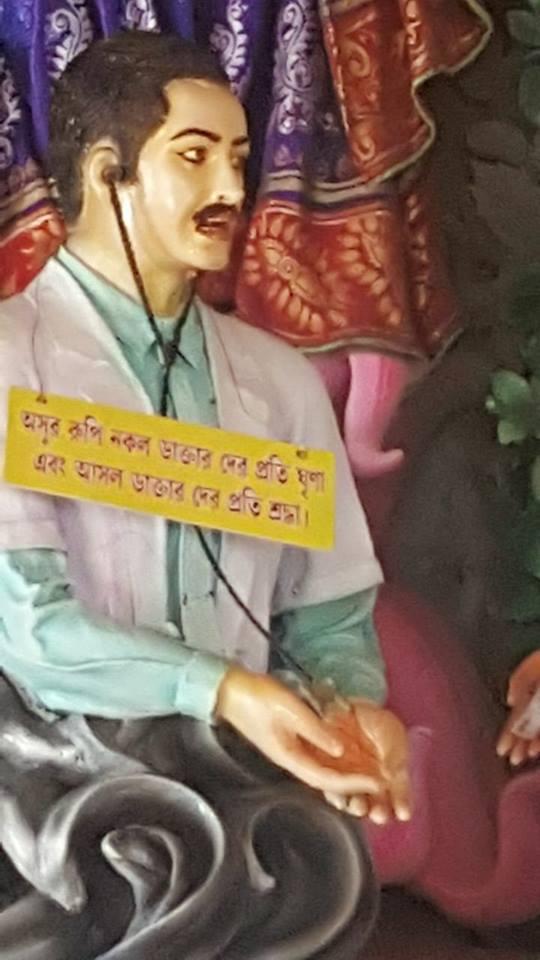 ডাক্তারী পেশাকে অসুর :কঠোর আইনী ব্যবস্থা নেবে ইন্ডিয়ান মেডিকেল এসোসিয়েশন