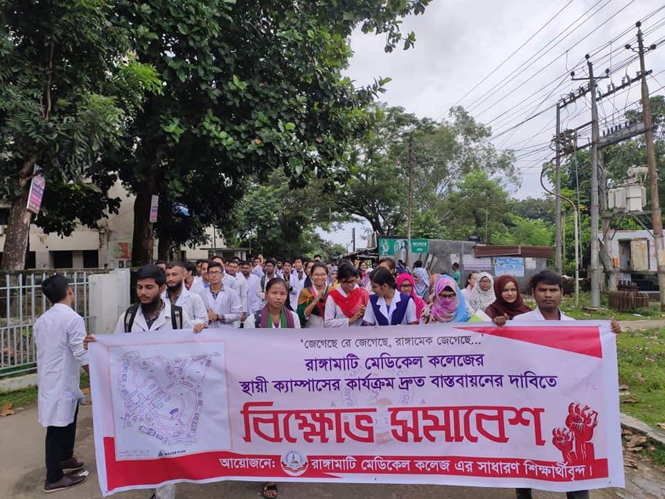 রাঙামাটি মেডিক্যাল কলেজ শিক্ষার্থীদের এখন একটাই দাবি : স্থায়ী ক্যাম্পাস চাই